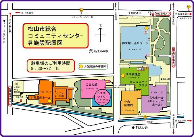 松山総合コミュニティセンター施設配置図